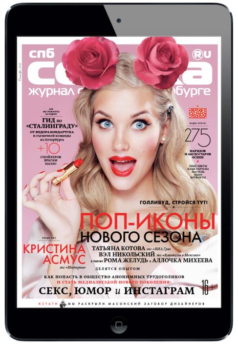 Sobaka Magazine for iPad. #digitalmagazine