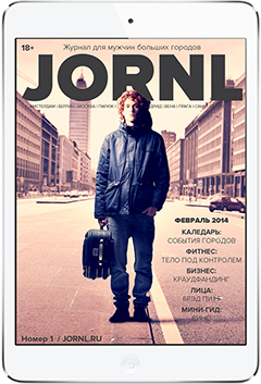 JORNL (ru) Digital Magazine. More on www.magpla.net MagPlanet #TabletMagazine #DigitalMag